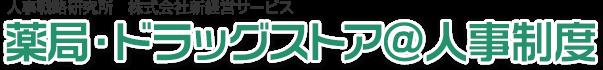 人事戦略研究所 株式会社新経営サービス 薬局・ドラッグストア@人事制度